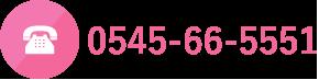 0545-66-5551/月~土 10:00~17:00/時間外でもご相談により対応いたします