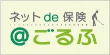 ネットde保険 @ごるふ
